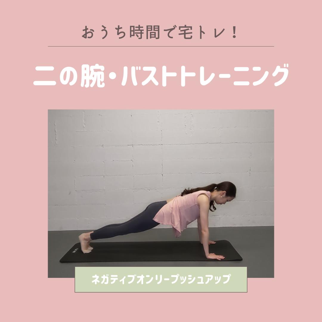 【宅トレ🏠】二の腕・バストトレーニング【ネガティブオンリープッシュアップ】の画像 (1枚目)