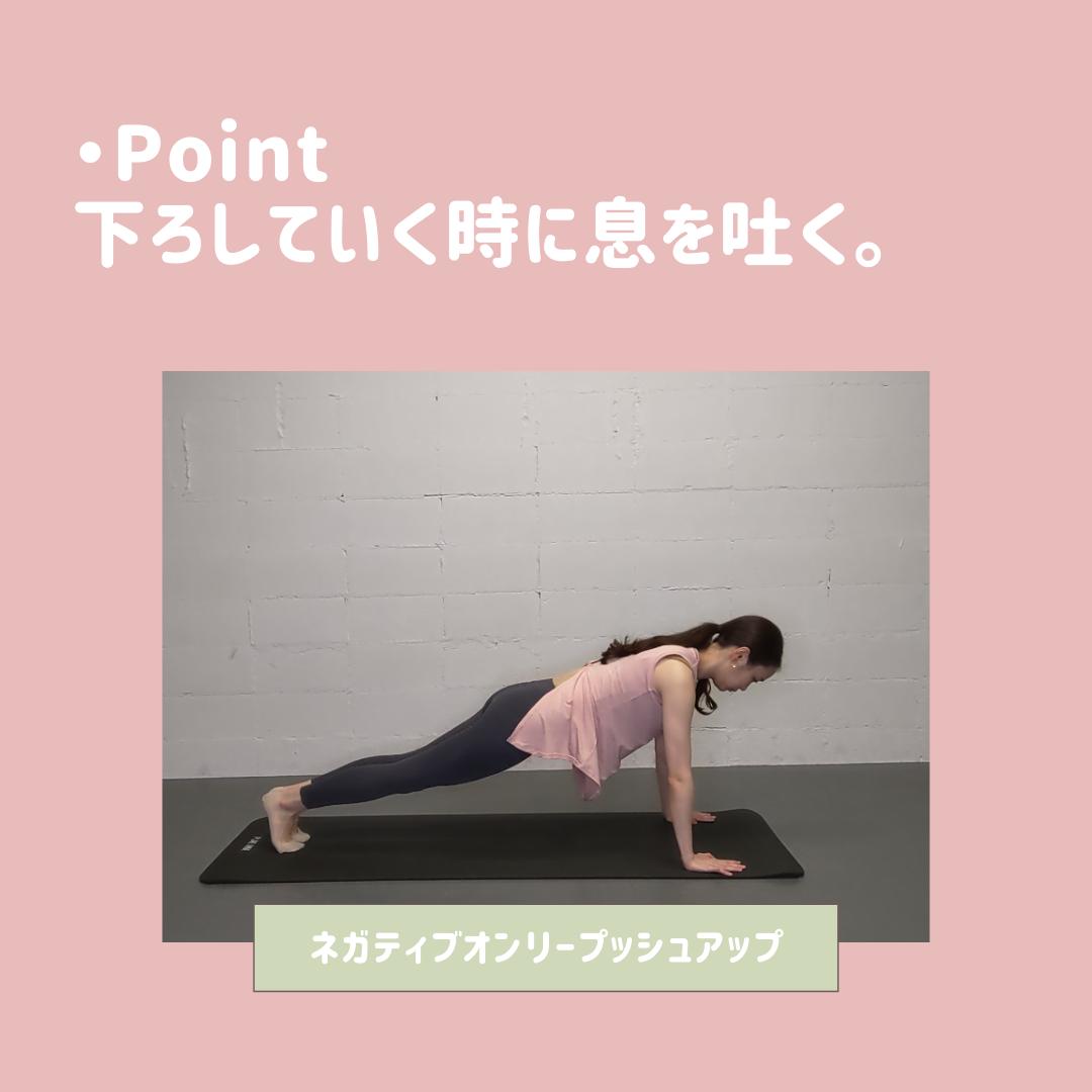 【宅トレ🏠】二の腕・バストトレーニング【ネガティブオンリープッシュアップ】の画像 (8枚目)