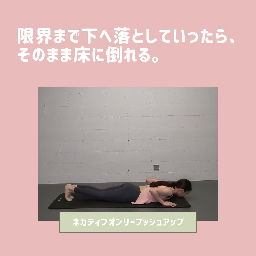 【宅トレ🏠】二の腕・バストトレーニング【ネガティブオンリープッシュアップ】の画像 (4枚目)