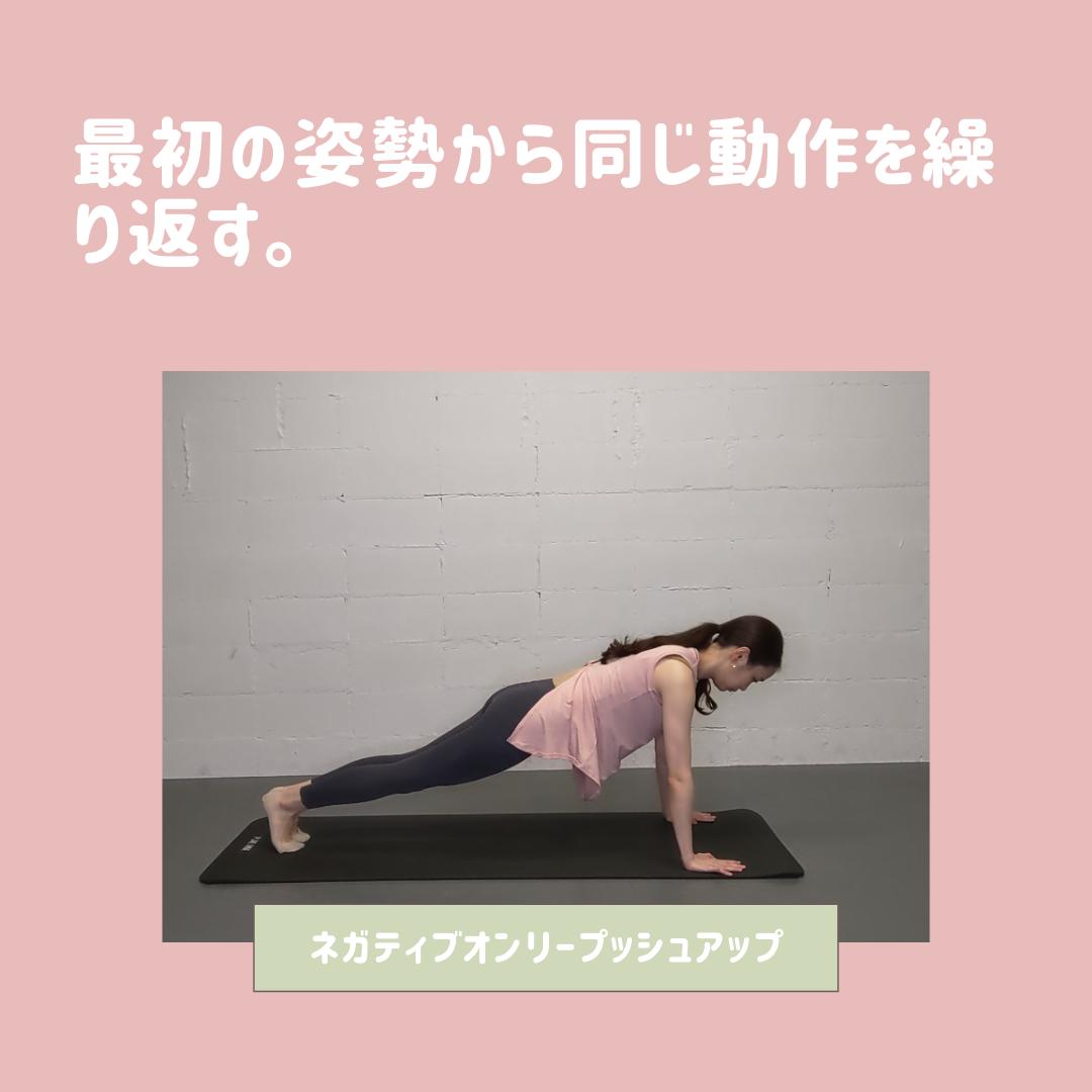 【宅トレ🏠】二の腕・バストトレーニング【ネガティブオンリープッシュアップ】の画像 (6枚目)