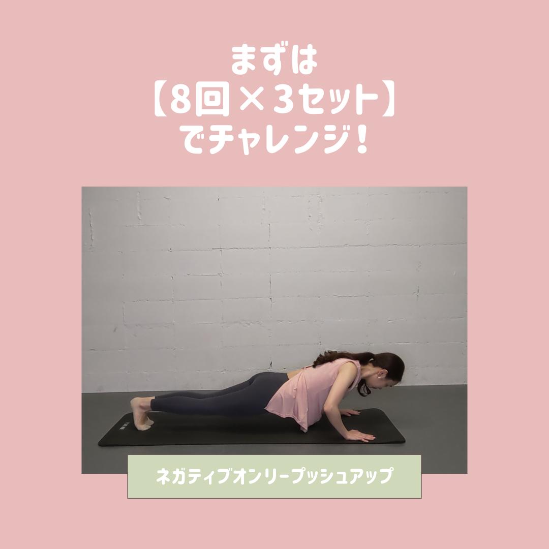 【宅トレ🏠】二の腕・バストトレーニング【ネガティブオンリープッシュアップ】の画像 (9枚目)