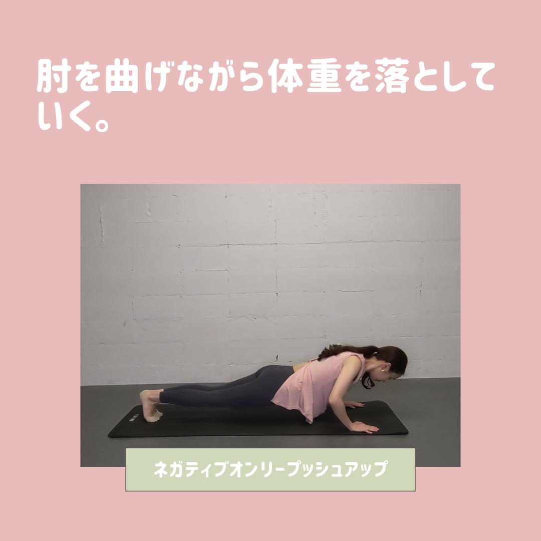 【宅トレ🏠】二の腕・バストトレーニング【ネガティブオンリープッシュアップ】の画像 (3枚目)