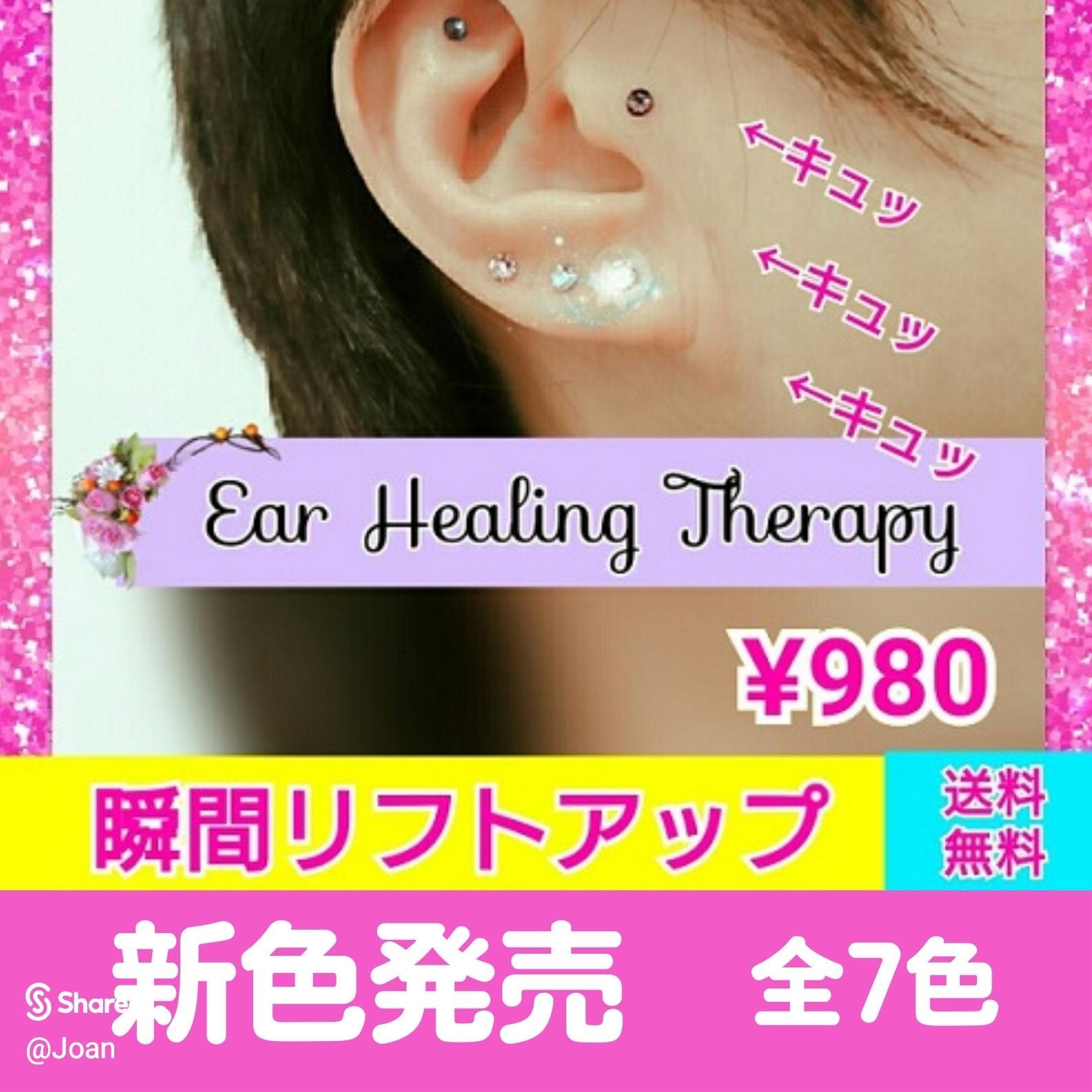 🟪アンチエイジングに特化した耳つぼの画像 (3枚目)