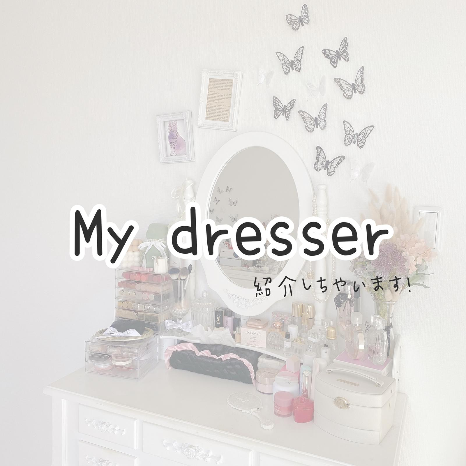my dresserの画像 (1枚目)