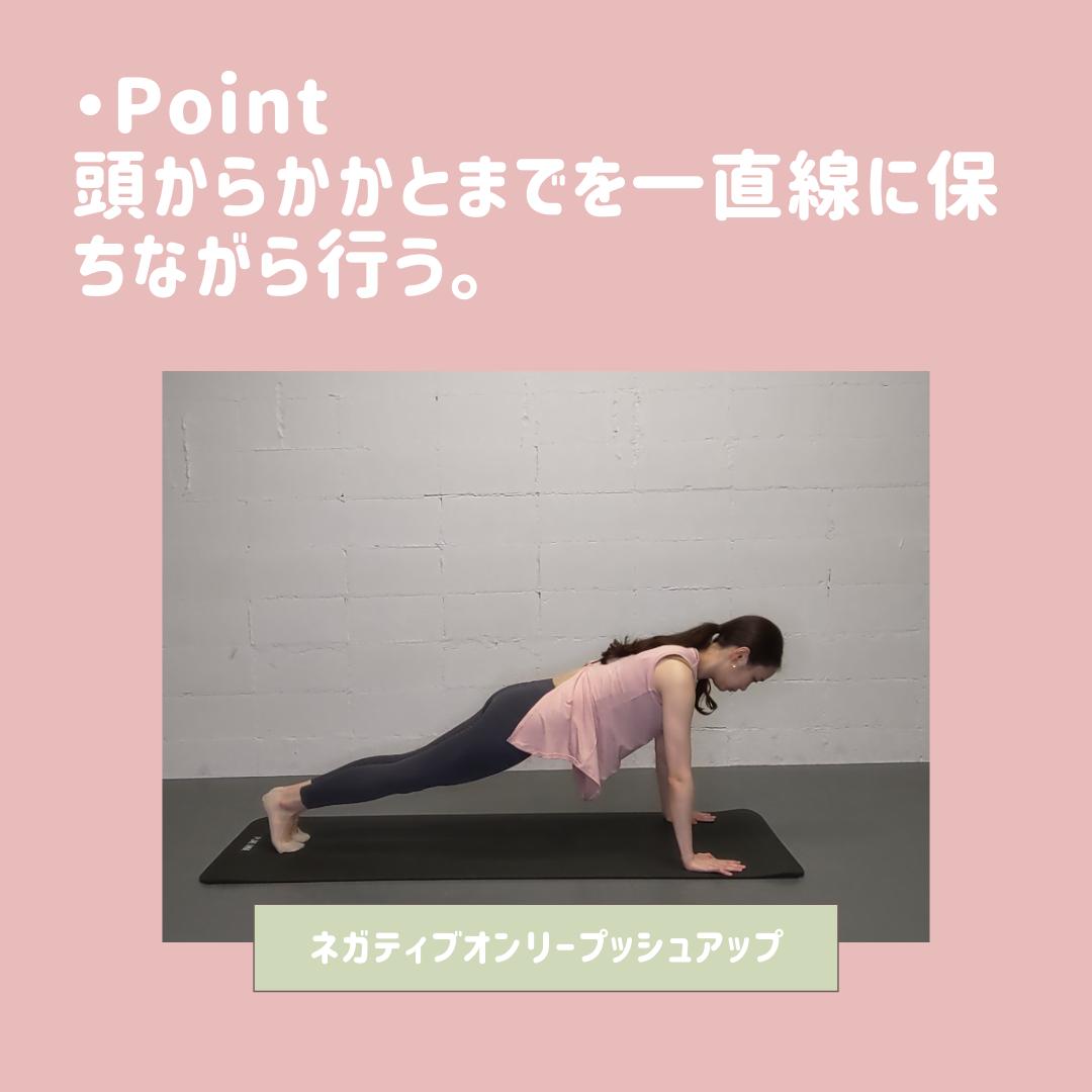 【宅トレ🏠】二の腕・バストトレーニング【ネガティブオンリープッシュアップ】の画像 (7枚目)
