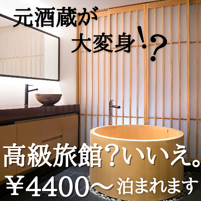 『nol kyoto sanjo』高級旅館?いいえ。¥4,400〜泊まれます。の画像