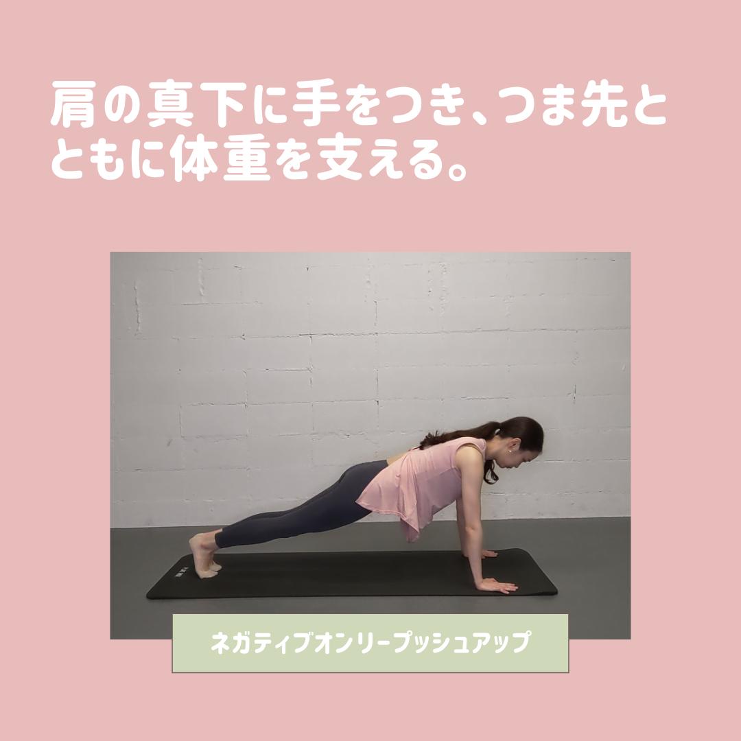 【宅トレ🏠】二の腕・バストトレーニング【ネガティブオンリープッシュアップ】の画像 (2枚目)