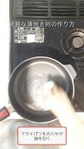 オムライス弁当と綺麗な薄焼き卵の作り方|フライパンを火にかけ、油を引くの画像