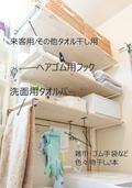 賃貸物件でもここまでできる!洗面所のランドリーラックDIYで収納力を上げる方法の画像