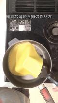 オムライス弁当と綺麗な薄焼き卵の作り方|フライ返しでゆっくりと剥がすの画像